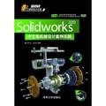 Solidworks 2013中文版机械设计案例实践(配光盘)
