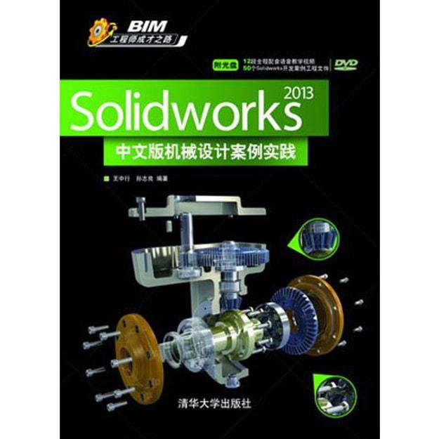 商品详情 - Solidworks 2013中文版机械设计案例实践(配光盘) - image  0