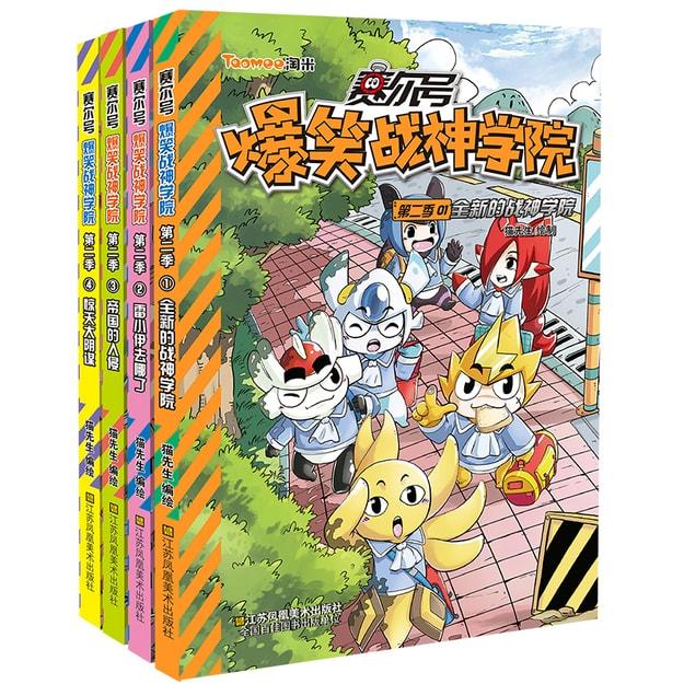 Product Detail - 赛尔号爆笑战神学院第二季(套装共4册) - image 0