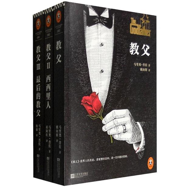 商品详情 - 读客全球顶级畅销小说文库:教父三部曲(全译本 套装共3册) - image  0