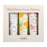 日本HABA 香薰系列护手霜套组 30g*3
