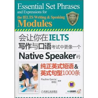 会让你在IELTS写作与口语考试中更像一个Native Speaker的纯正英式短语&英式句型1000条(附光盘)