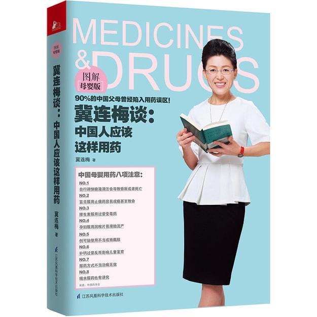 商品详情 - 冀连梅谈:中国人应该这样用药(图解母婴版) - image  0
