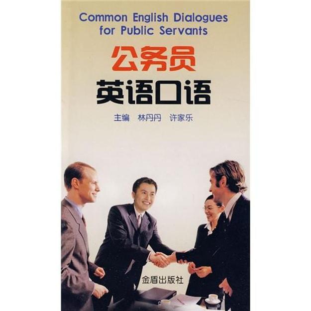 商品详情 - 公务员英语口语 - image  0