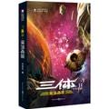 中国科幻基石丛书·三体(2)黑暗森林