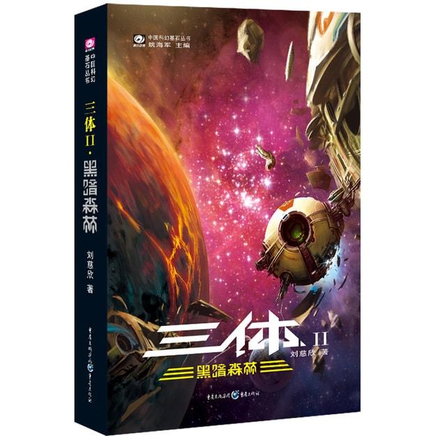 商品详情 - 中国科幻基石丛书·三体(2)黑暗森林 - image  0