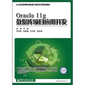 Oracle 11g数据库项目应用开发