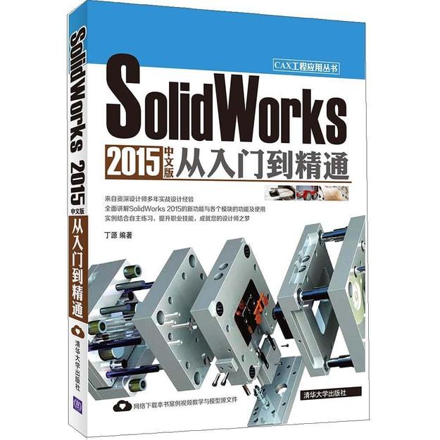 商品详情 - SolidWorks 2015中文版从入门到精通 CAX工程应用丛书 - image  0