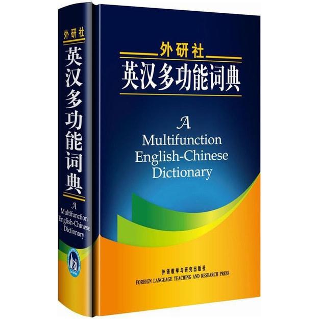 商品详情 - 外研社英汉多功能词典 - image  0