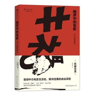 炮声中的电影:中日电影前史