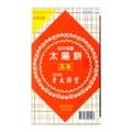 【台湾必买伴手礼】台湾太阳堂 太阳饼 300g 台中特产