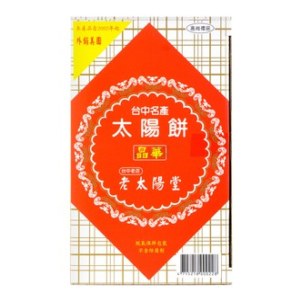 台湾晶华 老太阳堂太阳饼 300g 台中特产