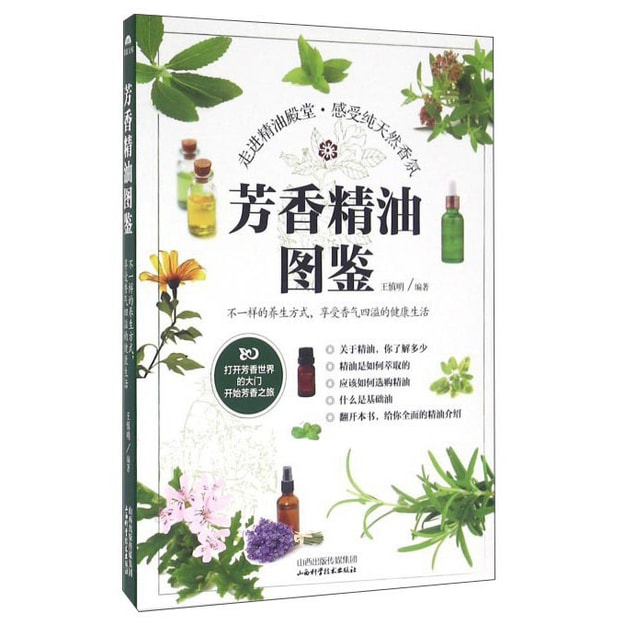 Product Detail - 芳香精油图鉴 - image 0
