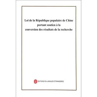 中华人民共和国促进科技成果转化法(法)
