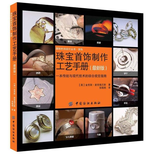 商品详情 - 珠宝首饰制作工艺手册(最新版) - image  0