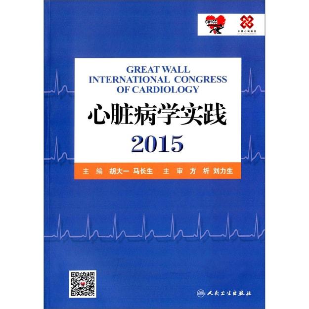 商品详情 - 心脏病学实践2015 - image  0