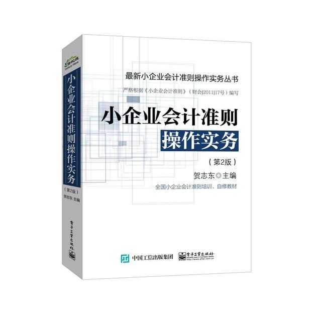 商品详情 - 小企业会计准则操作实务(第2版) - image  0