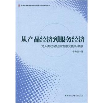 从产品经济到服务经济:对人类社会经济发展史的新考察