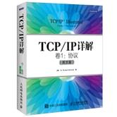 TCP/IP详解 卷1 协议(英文版)