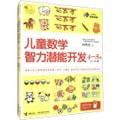 儿童数学智力潜能开发(4-5岁)(套装共2册)