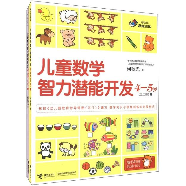 商品详情 - 儿童数学智力潜能开发(4-5岁)(套装共2册) - image  0