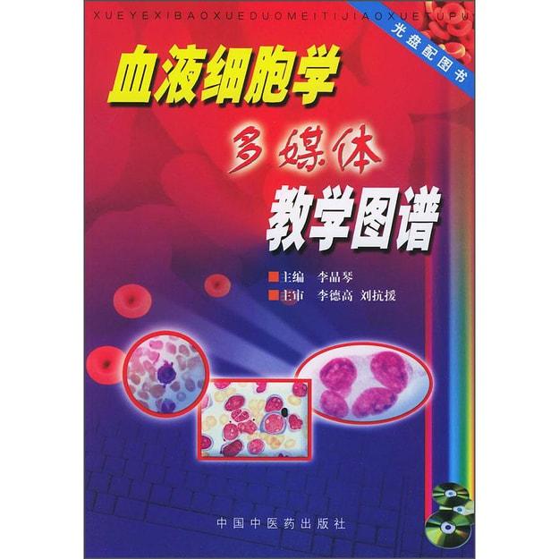 商品详情 - 血液细胞学多媒体教学图谱(附光盘) - image  0