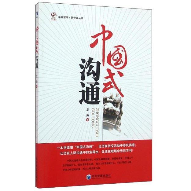 商品详情 - 中国式沟通 - image  0