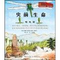 美国国家地理·儿童科普书系列·史前生命:陆地篇