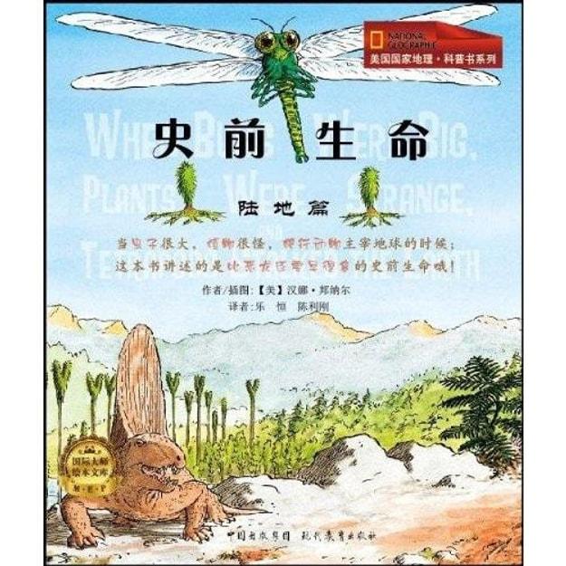 商品详情 - 美国国家地理·儿童科普书系列·史前生命:陆地篇 - image  0