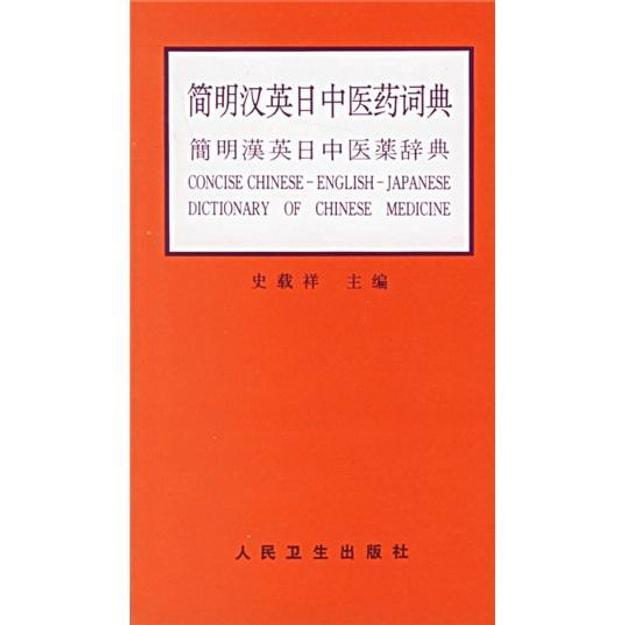 商品详情 - 简明汉英日中医药词典 - image  0