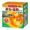 【日本直邮】KAO花王 蒸汽温热贴 缓解肩颈腰酸痛 16片装