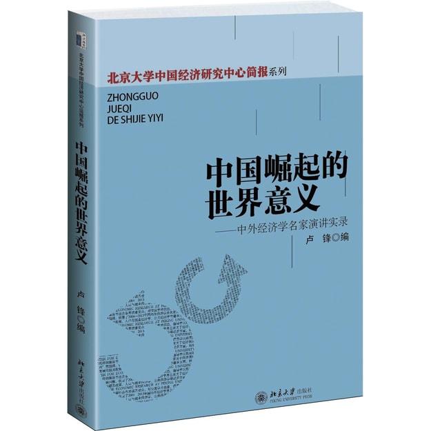 商品详情 - 北京大学中国经济研究中心简报系列·中国崛起的世界意义:中外经济学名家演讲实录 - image  0