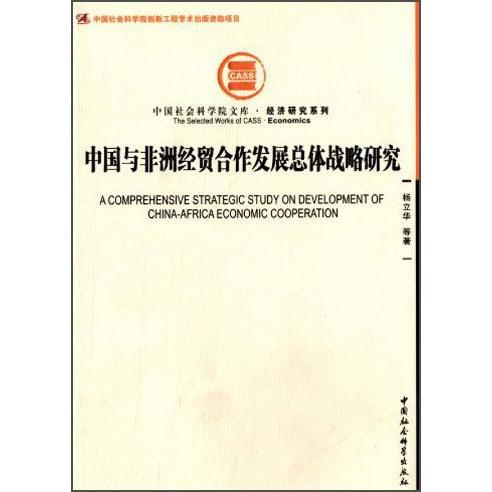 中国社会科学院文库·经济研究系列:中国与非洲经贸合作发展总体战略研究 怎么样 - 亚米网
