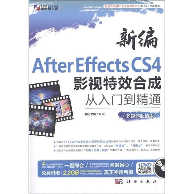 商品详情 - 新编After Effects CS4影视特效合成从入门到精通(多媒体超值版)(附DVD-ROM光盘1张) - image  0