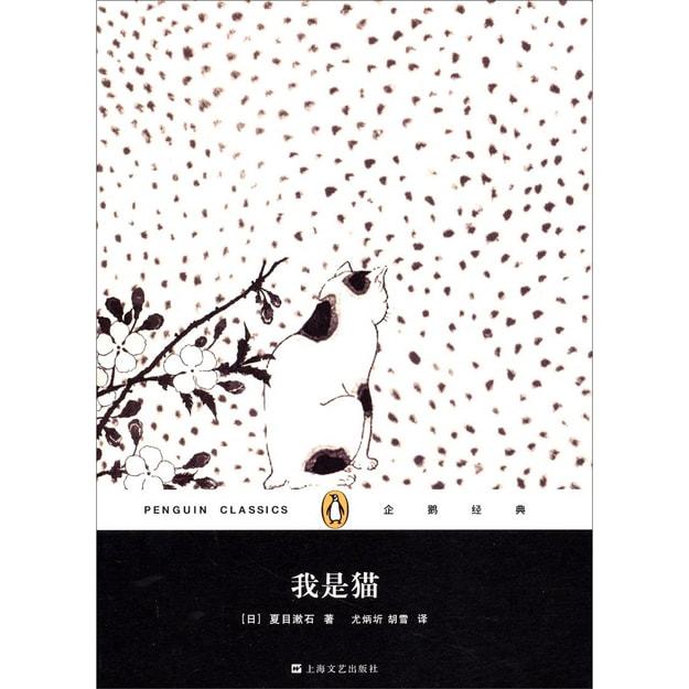 商品详情 - 企鹅经典丛书:我是猫(精装本) - image  0
