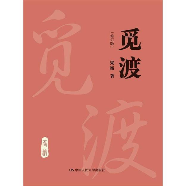 商品详情 - 觅渡(修订版) - image  0