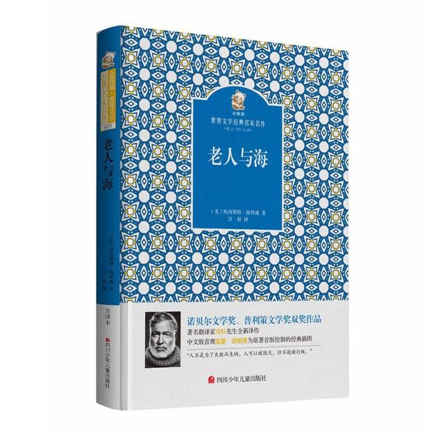 商品详情 - 名家名译 金熊猫世界文学经典:老人与海 - image  0