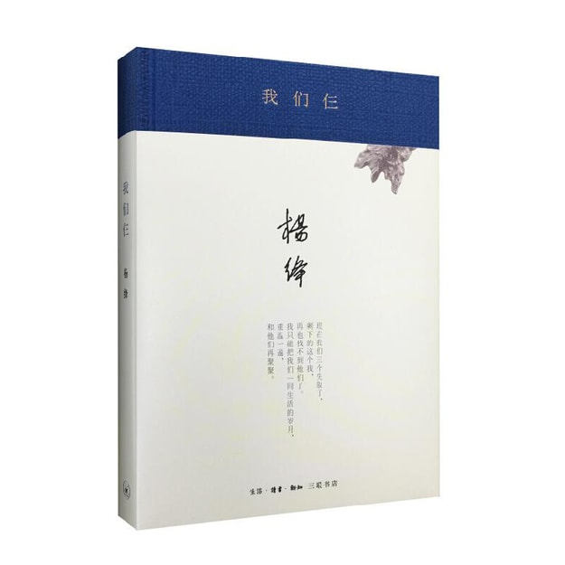 Product Detail - 我们仨(精装) - image 0