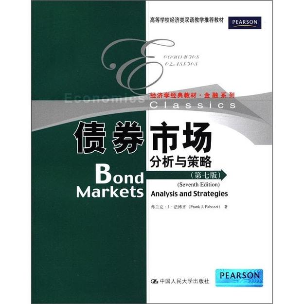 商品详情 - 经济学经典教材·金融系列·债券市场:分析与策略(第7版) - image  0
