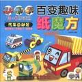 百变趣味纸魔方:汽车总动员(3-7岁适用)