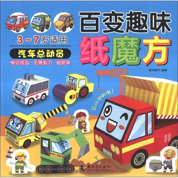 商品详情 - 百变趣味纸魔方:汽车总动员(3-7岁适用) - image  0