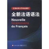 巴黎索邦大学语法教程:全新法语语法