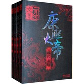 康熙大帝(全四册)二月河文集系列