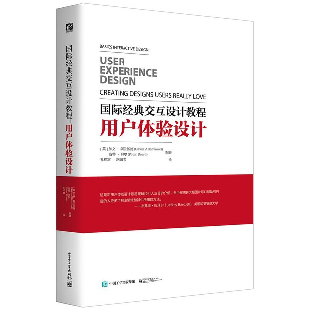 商品详情 - 国际经典交互设计教程:用户体验设计 - image  0
