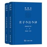 庄子今注今译(套装上下册)(最新修订版)/陈鼓应道典诠释书系(珍藏版)