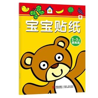 邦臣小红花·宝宝贴纸:2-3岁(提高篇)