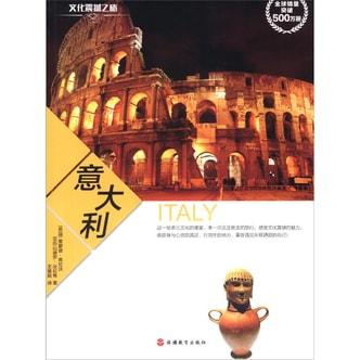 文化震撼之旅:意大利