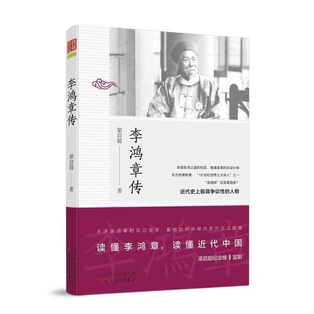 商品详情 - 李鸿章传 - image  0