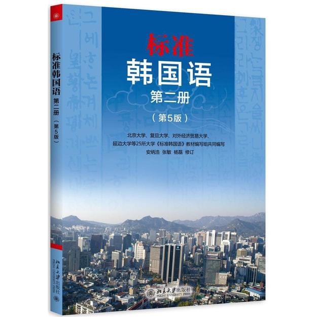 商品详情 - 标准韩国语(第二册 第5版 韩语 附光盘) - image  0