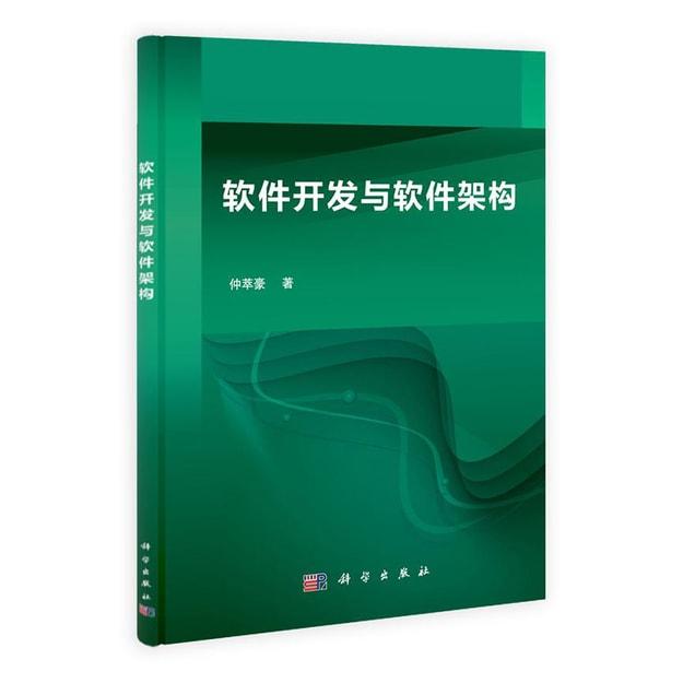 商品详情 - 软件开发与软件架构 - image  0